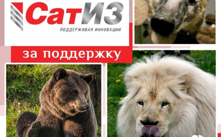 Оказание помощи Ярославскому зоопарку