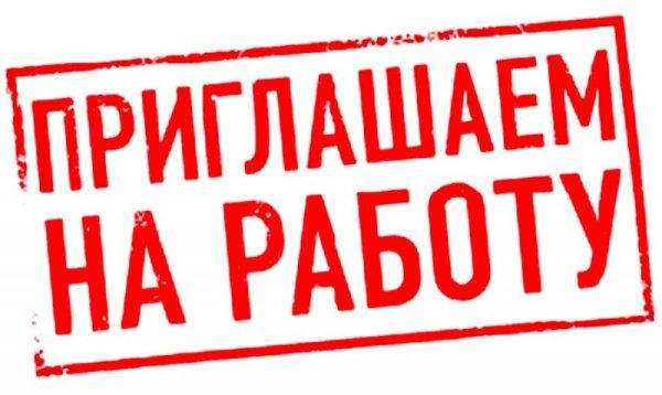 ВАКАНСИИ АО  «СатИЗ»