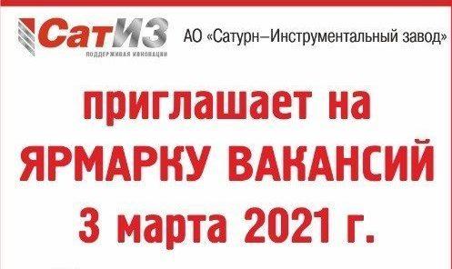 Ярмарка вакансий 3 марта 2021