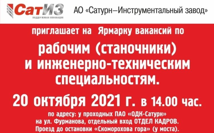 20.10.2021   Ярмарка вакансий по рабочим (станочники) и инженерно-техническим специальностям.